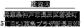 兵庫県神戸市長田区若松町5丁目5-1東急プラザ新長田2F