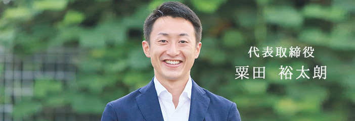 代表取締役粟田裕太郎:画像