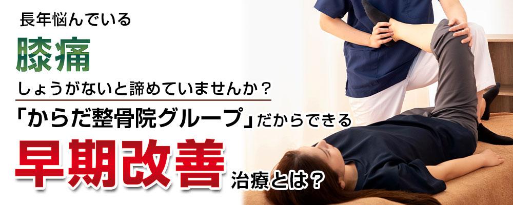 膝痛TOP画像