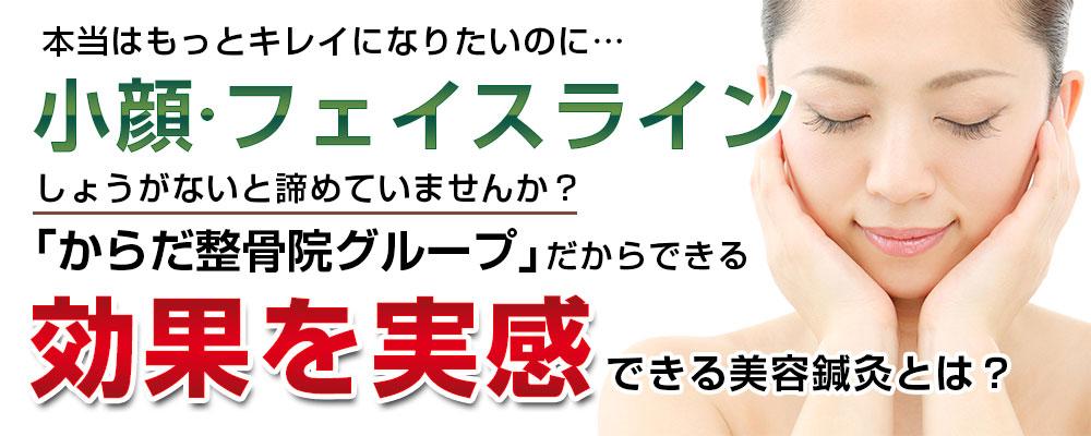 小顔・フェイスラインTOP画像
