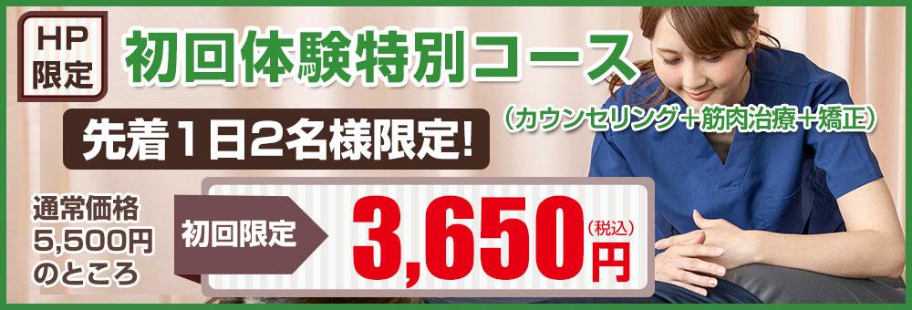 初回体験特別コース3650円
