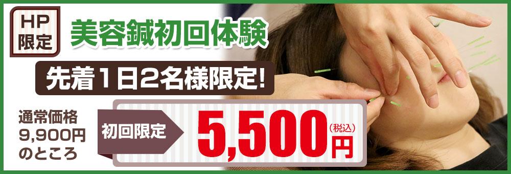 美容鍼初回料金5,500円
