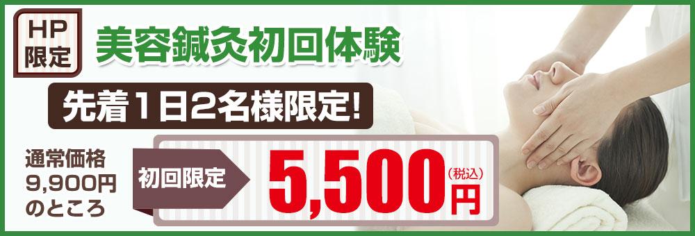美容鍼灸初回料金5,500円