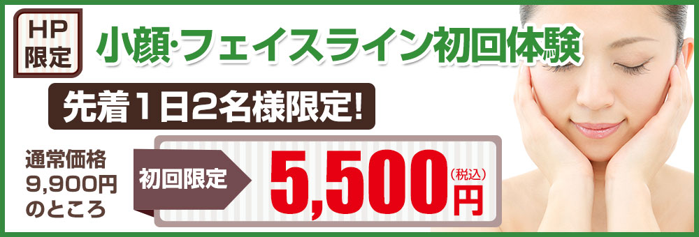 小顔・フェイスライン初回料金5,500円