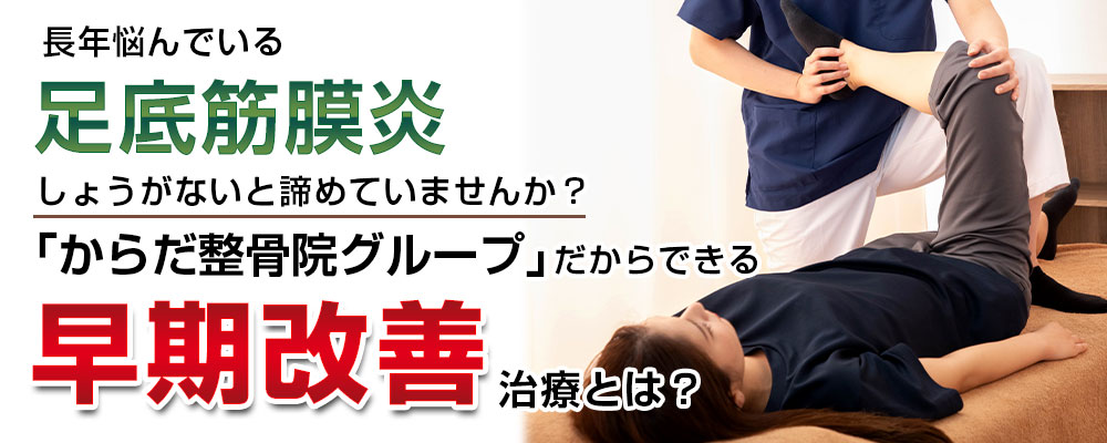 足底筋膜炎TOP画像