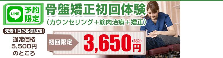 初回限定3650円